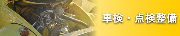 inspection-banner