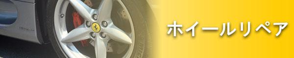 wheel-repair-banner